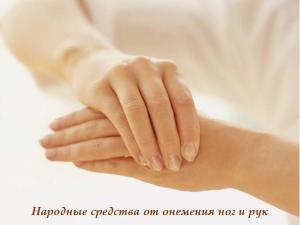 123906281_2749438_Narodnie_sredstva_ot_onemeniya_nog_i_ryk