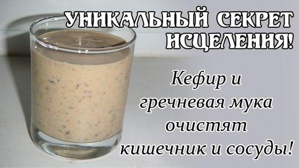Очищение кишечника кефиром рецепты