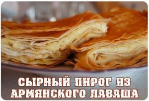 Syrnyy_pirog_iz_armyanskogo_lavasha