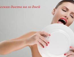 Миниатюра к статье Простая диета на 10 дней