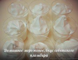 Миниатюра к статье Домашнее мороженое, вкус советского пломбира