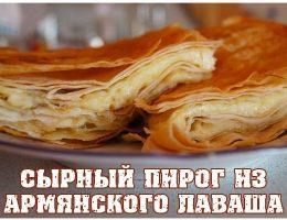 Миниатюра к статье Сырный пирог из армянского лаваша