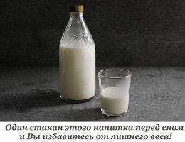 Миниатюра к статье Один стакан этого напитка перед сном и Вы избавитесь от лишнего веса
