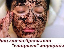 Миниатюра к статье Эта маска буквально «стирает» морщины! Просто удивительный эффект!